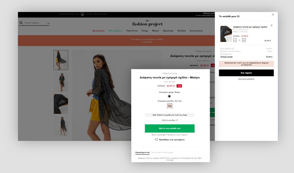 b77b3241e6d 30 Πρακτικές συμβουλές για να κάνεις καλύτερο το e-shop σου - Fedenet