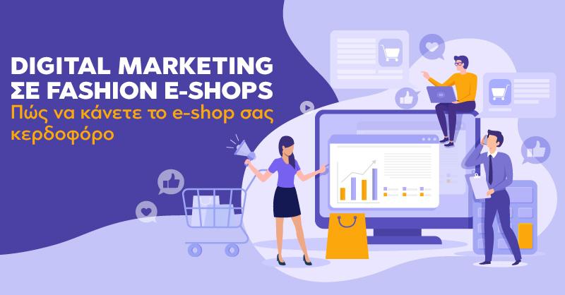Digital marketing σε fashion e-shops: Πώς να κάνετε το e-shop σας κερδοφόρο!