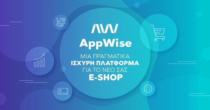 AppWise: Μία πραγματικά ισχυρή πλατφόρμα για το νέο σας E-shop