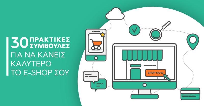 30 Πρακτικές συμβουλές για να κάνεις καλύτερο το e-shop σου