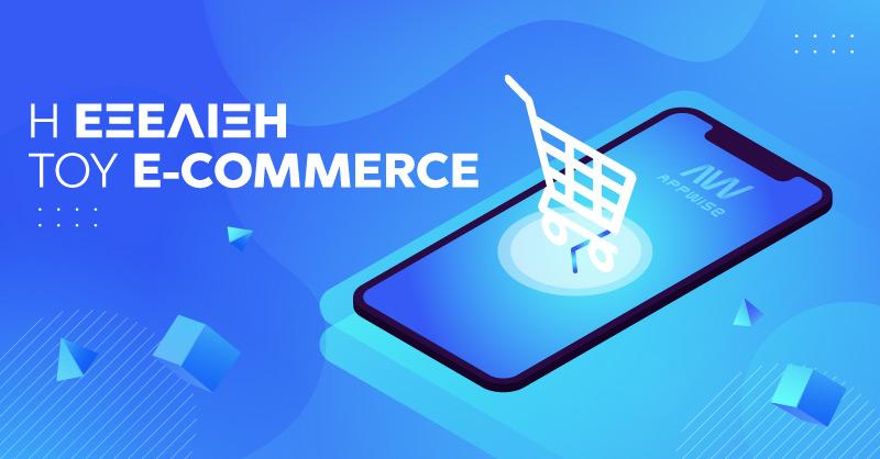 Η εξέλιξη του E-Commerce