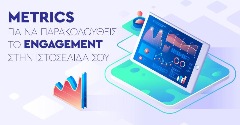 Metrics για να παρακολουθείς το engagement στην ιστοσελίδα σου