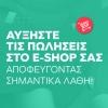 Αυξήστε τις πωλήσεις στο E-shop σας αποφεύγοντας σημαντικά λάθη!
