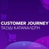 Customer Journey Map – Ταξίδι καταναλωτή