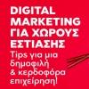 Digital Marketing για Χώρους Εστίασης: Tips για να κάνετε δημοφιλή & κερδοφόρα την επιχείρησή σας!